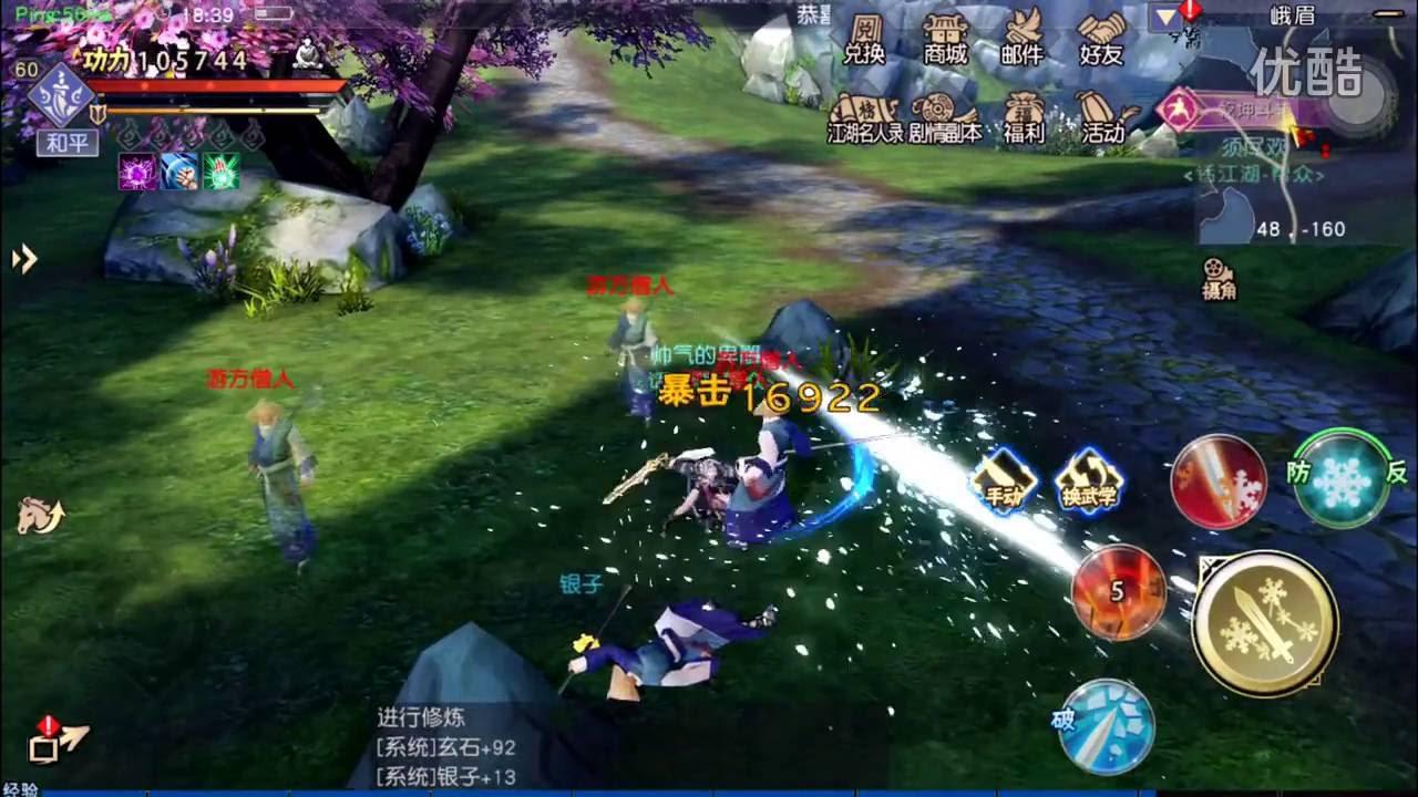 Skill showcase Age of Wushu Mobile 2 3D Snow sword 九阴真经3D 雪斋剑法