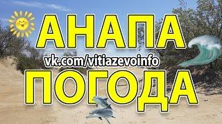 Анапа. Погода 11.05.2017 температура воды в Витязево