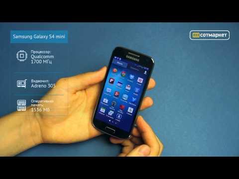 Видео обзор Samsung Galaxy S4 mini i9190 от Сотмаркета