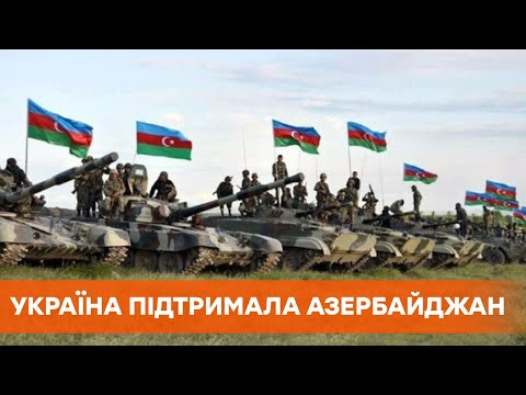 Война в Нагорном Карабахе. Украина поддержала территориальную целостность Азербайджана