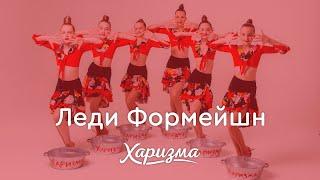 ЛЕДИ ФОРМЕЙШН ЧТО ЭТО. Танцы для девочек. Танцклуб ХАРИЗМА. Видео выступления леди формейшн.