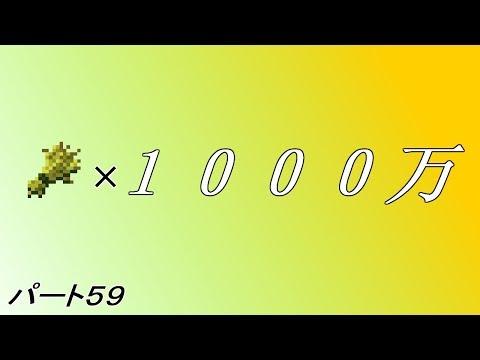 [マインクラフト]小麦集め!ウルルンクラフトパート59[ゆっくり実況]