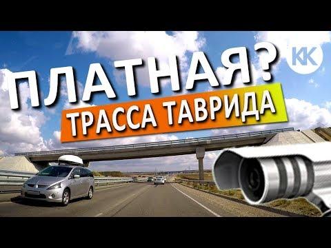 Трасса Таврида. ТРЕНОГИ НА БОЛЬШОЙ ДОРОГЕ. Камеры в Крыму. Капитан Крым