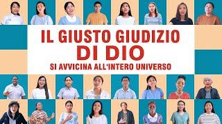 Cantico cristiano 2020 - Il giusto giudizio di Dio si avvicina all'intero universo