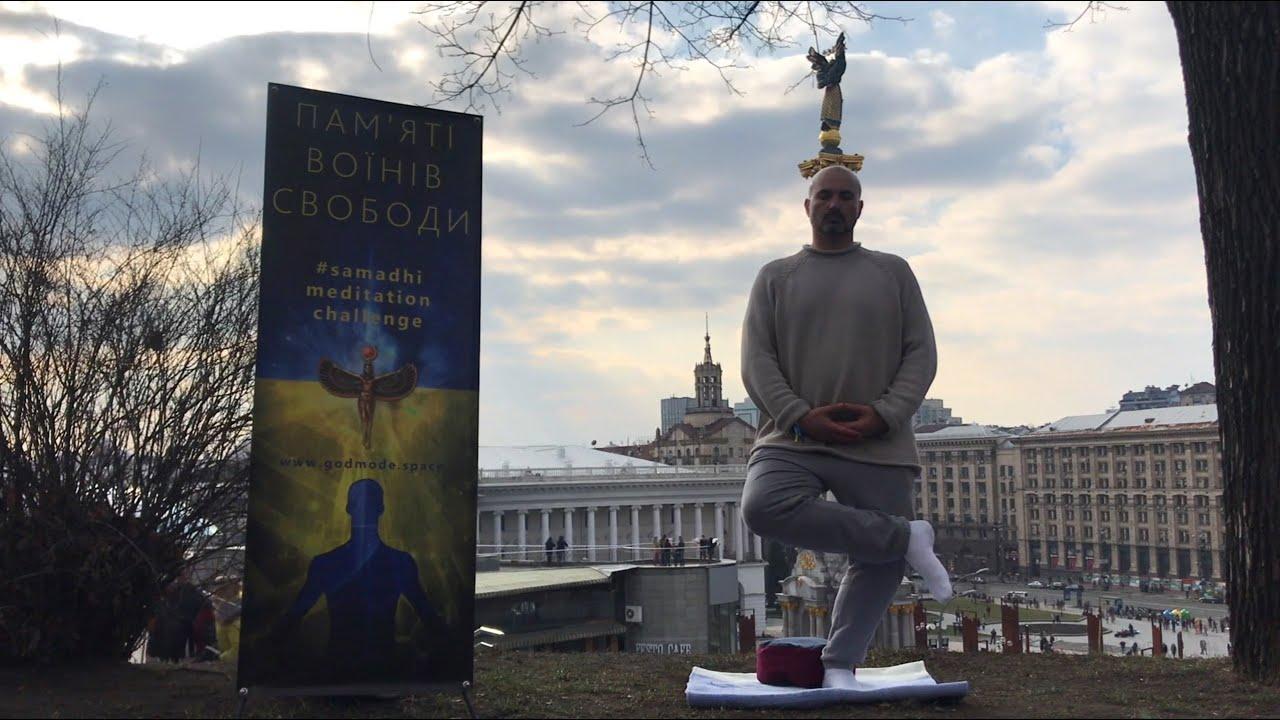 Акция Samadhi Meditation Challenge на Майдане в Киеве, посвященная героям Революции Достоинства