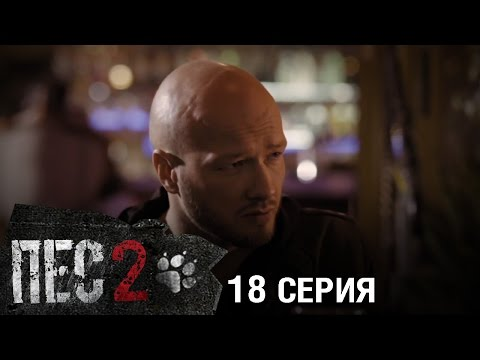 Сериал Пес - 2 сезон - 15 серия