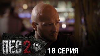 Сериал Пес - 2 сезон - 18 серия