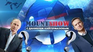 Ты за Путина или за Навального? Стрим с ведущим Mount Show.