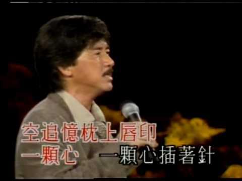 Qian Zhi Zhen Ci Zai Xin (Lam In Life 95 Karaoke)