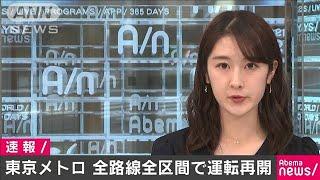 東京メトロ全路線全区間で運転再開 ダイヤに乱れ(19/10/13)