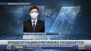 COVID 19 эпидситуация во всех регионах Казахстана остаётся тревожной