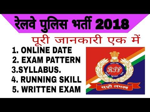 RAILWAY POLICE FORCE (RPF) 2018     RAILWAY CONSTABLE , EXAM DATE , PATTERN, RUNNING SKILL