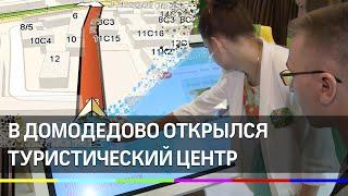 В аэропорту Домодедово открылся первый туристический информационный центр