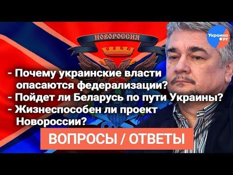 #Ростислав_Ищенко отвечает на вопросы зрителей #29