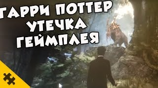 Гарри Поттер RPG - УТЕЧКА ГЕЙМПЛЕЯ!! ИГРА С ОТКРЫТЫМ МИРОМ