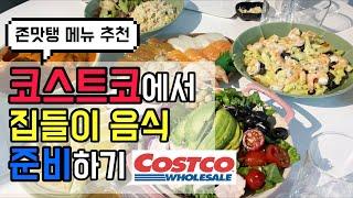코스트코 음식으로 집들이 요리 준비하기! 구입부터 플레…