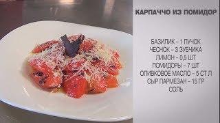 Карпаччо из помидор / Карпаччо / Карпаччо рецепт / Карпаччо в домашних условиях / Карпаччо видео