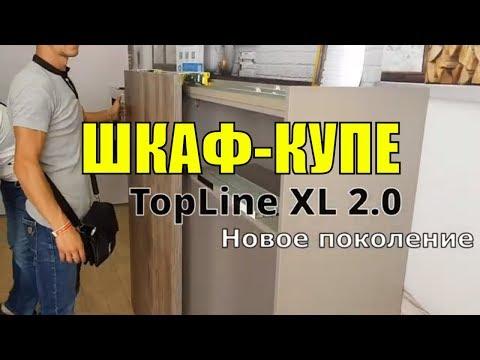 ШКАФ КУПЕ. Новое поколение системы для раздвижных шкафов TopLine XL 2 0