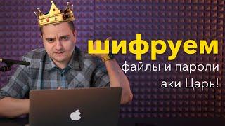 👑 Шифруем файлы и пароли аки Царь с GPG и Pass!