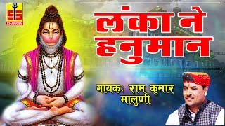 Marwadi Songs Lanka Ne Hanuman लंका ने हनुमान Rajasthani Latest Song 2017 Ramkuwar Maluni