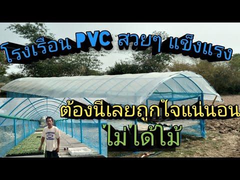 โรงเรือน PVC สวยๆ ใช้งานได้จริง # สวนจันฑกานต์
