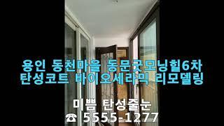 용인 동천마을 동문굿모닝힐6차 탄성코트 바이오세라믹 베…