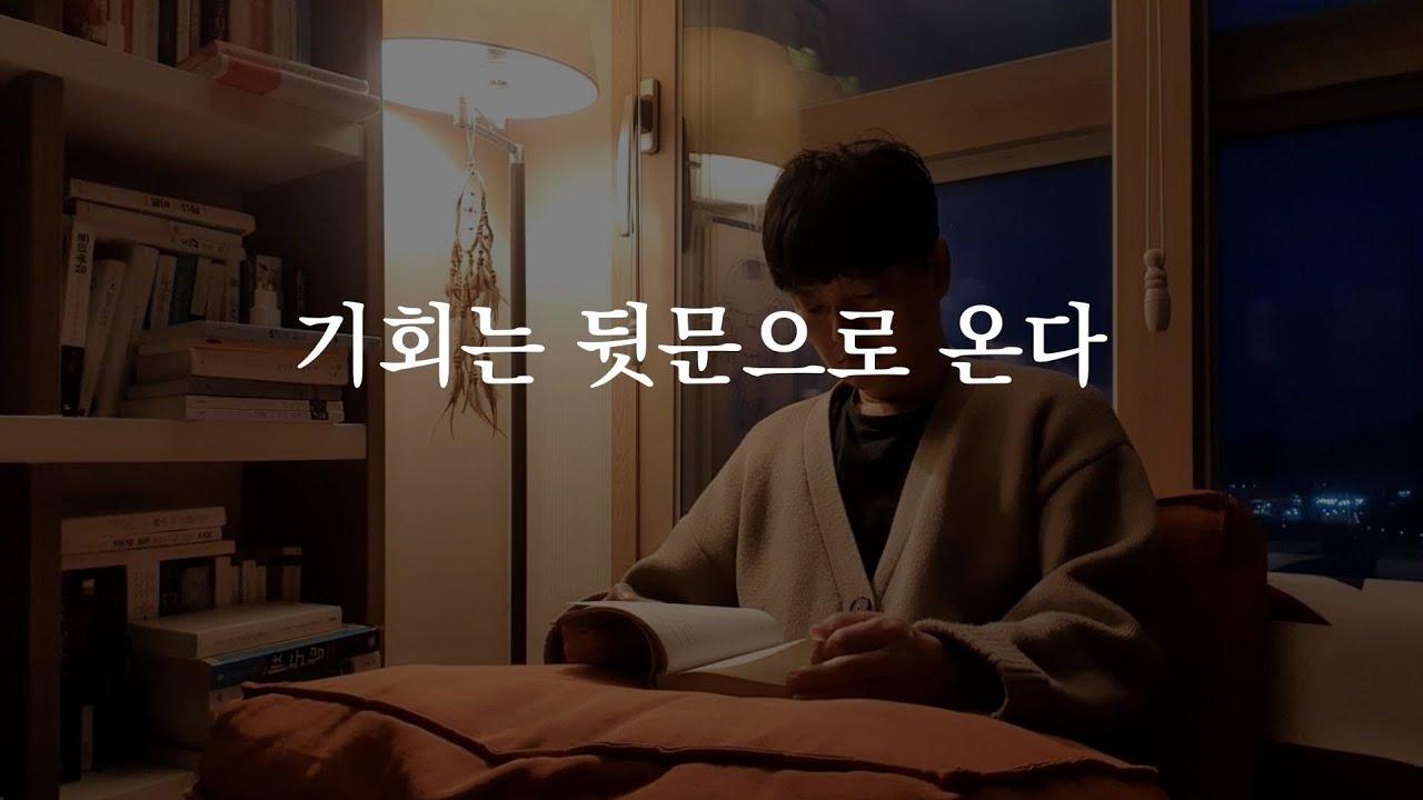 Day 33. 새벽독서. 기회는 뒷문으로 온다 (ft. 브레이브걸스 롤린 역주행 영상)