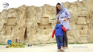 Dünyayı Geziyorum - İran-2 - 7 Mayıs 2017