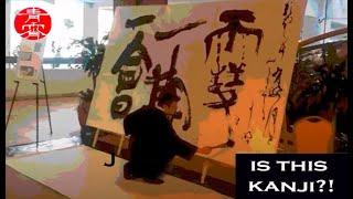 Seisho calligraphy at Waikiki Marriott