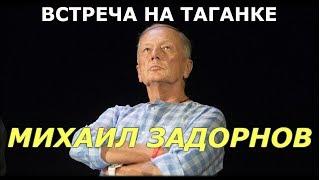 """Михаил Задорнов """"Встреча на Таганке"""""""