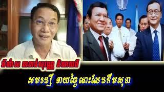 Khan sovan - សមរង្សីទាយថ្ងៃដោះលែងកឹមសុខា, Khmer news today, Cambodia hot news, Breaking news