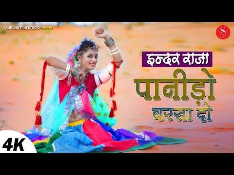 Indar Raja Panido Barsa De | मानसून स्पेशल सांग्स | Mukesh Sen | इन्दर राजा सुपरहिट सांग 2019