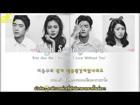 [Karaoke Thaisub] 너없이 어떻게…( How Do I Live Without You)- Kim Joo Na (High Society OST)