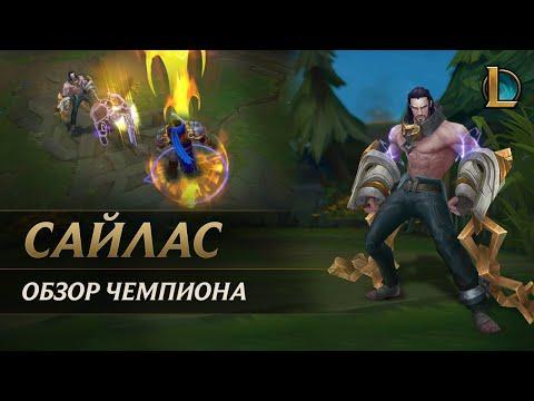 Обзор чемпиона: Сайлас | Игровой процесс – League of Legends