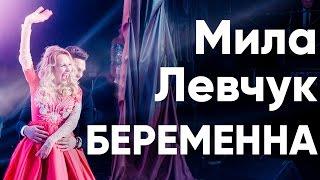Мила Левчук беременна! Мотивационная речь Милы в завершении бала.
