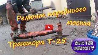 Жөндеу алдыңғы көпір Трактор Т-25 Владимирец!