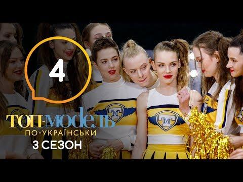 Топ-модель по-украински. Сезон 3. Выпуск 4 от 20.09.2019
