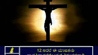 Hebrews 10 Kannada Picture Bible