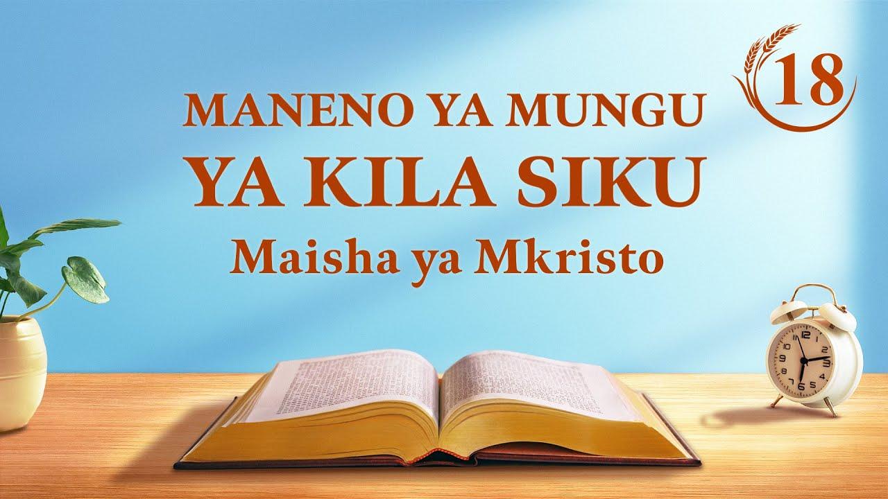 Maneno ya Mungu ya Kila Siku   Kazi katika Enzi ya Sheria   Dondoo 18
