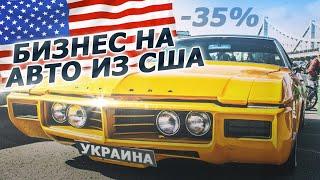 АВТО ИЗ США. Как купить автомобиль из Америки, выгодно и надежно. Аукцион авто