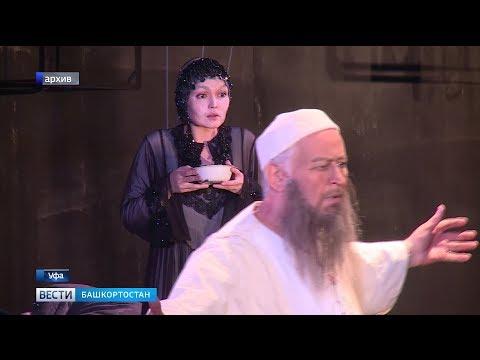 Спектакль Башдрамтеатра 'Зулейха открывает глаза' покажут в Москве и Санкт-Петербурге