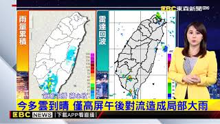 氣象時間 1081013 晚間氣象 東森新聞