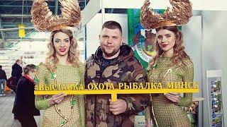 Выставка Охота и Рыболовство 2021 Минск ВЕСНА - 2021 Охота в Беларуси