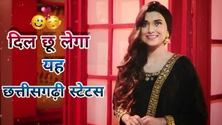 💙💙 Cg song whatsapp status video 💙💙 | chhattisgarhi song status video |
