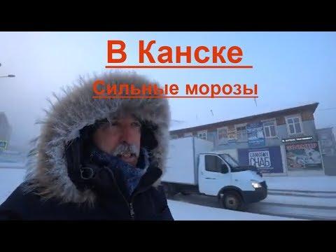 В Канске стоят сильные морозы.Прогулка утром по городу.