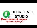 Secret Net Studio * Межсетевой экран * Правила доступа