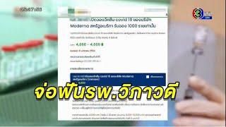จ่อฟัน รพ.วิภาวดี เปิดจองวัคซีนโควิด ชี้ไทยยังไม่รับรอง เข้าข่ายโฆษณาเท็จ