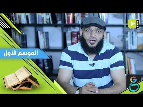 عبدالله الشريف    حلقة 3   الفاجر الحكيم