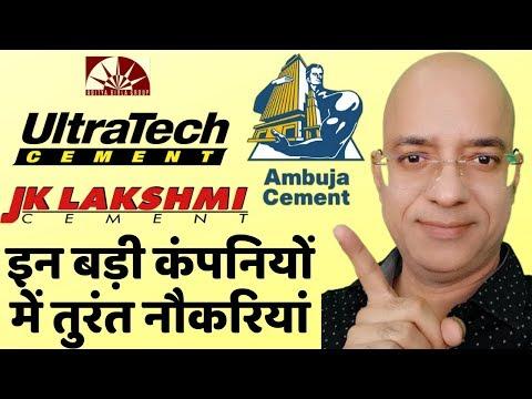 Best Job | Jobs In Ambuja Cement | Jobs In Ultratech Cement | Jobs In J K Lakshmi Cement | Naukri |