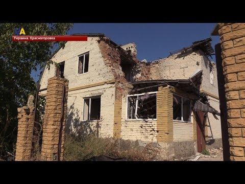ООС: ситуация в Красногоровке